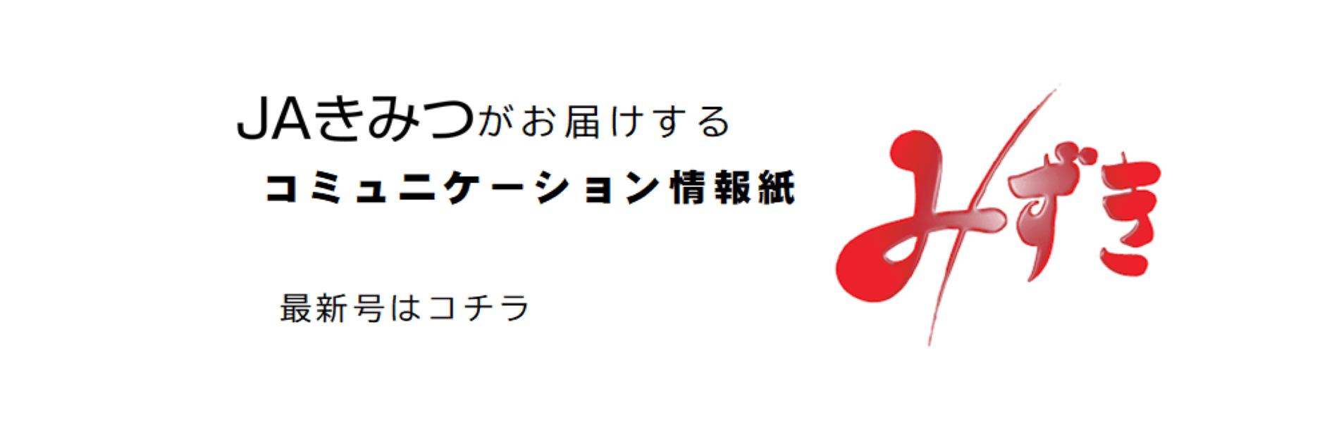 http://ja-kimitu.or.jp/mizuki2021/